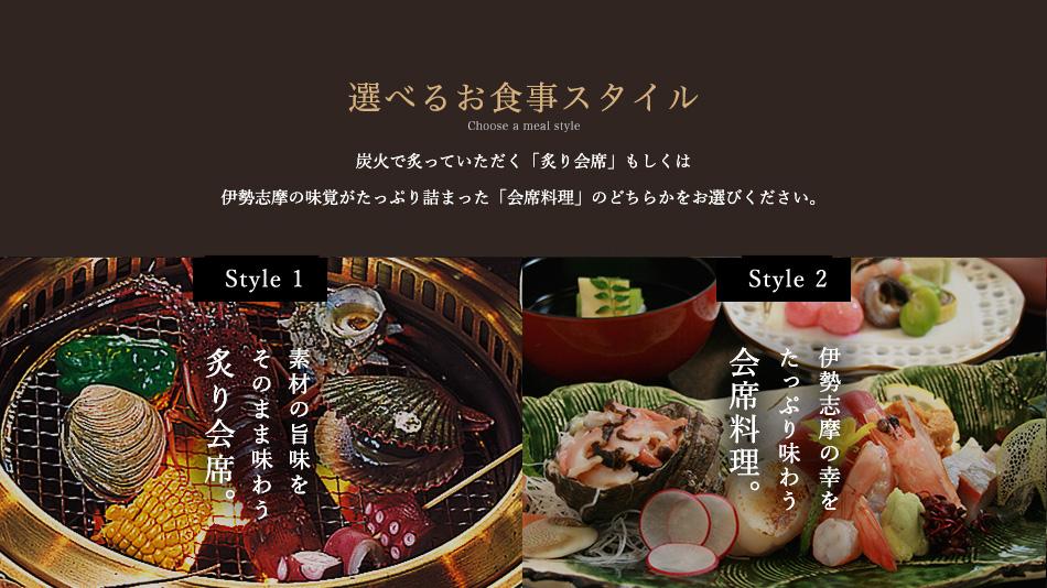 選べるお食事スタイル